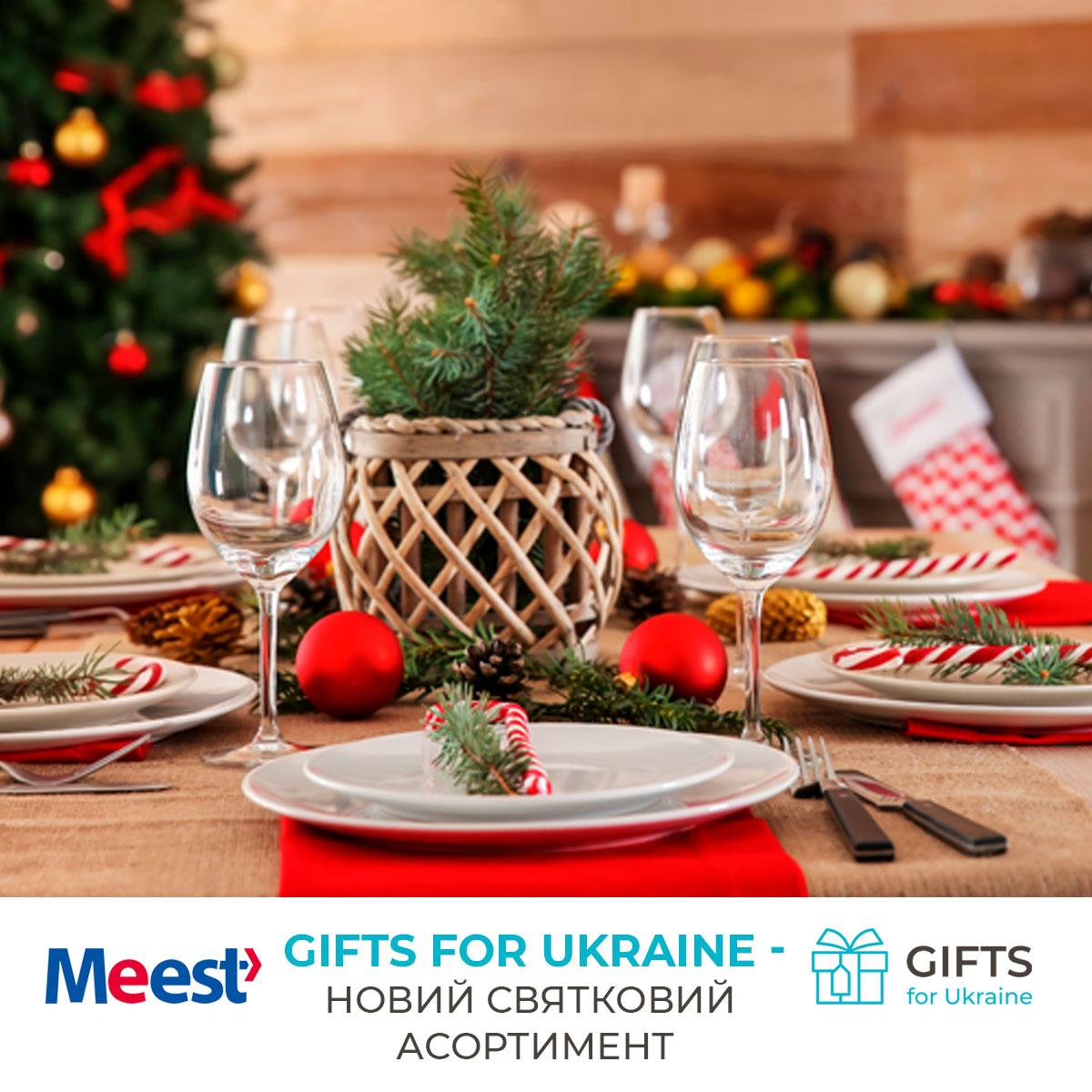 Meest - Gifts For Ukraine