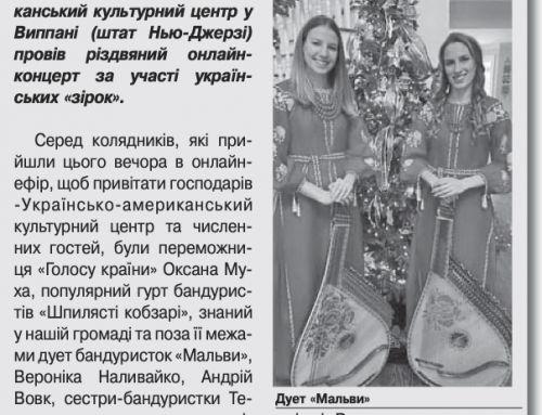 Зоряне Різдво у Випанні