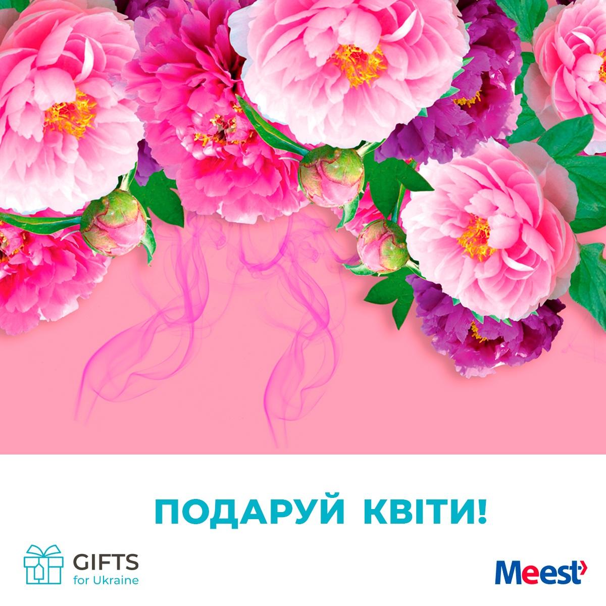Meest May 2021 Подаруй мамі квіти 1200 Meest May 2021 Подаруй мамі квіти 1200